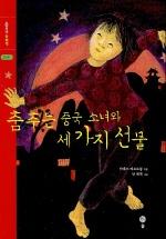 춤추는 중국소녀와 세가지 선물(솔이네 동화책 2)