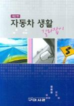 자동차 생활 길라잡이 (제2판)(2판)
