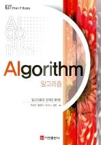 알고리즘(Ehan IT Books)