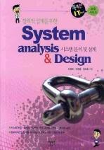 시스템 분석 및 설계(System Analysis Design)(창의적 설계를 위한)(똑똑한 IT BOOK 교재 시리즈)
