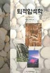 퇴적암석학