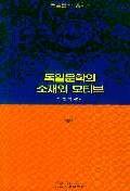 독일문학의 소재와 모티브 -변용의 시학-초판-절판된 귀한책-