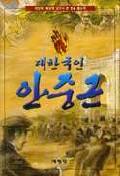대한국인 안중근(역사 속 우리인물들의 이야기) ///11-19