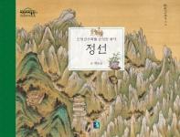 정선(진경산수화를 완성한 화가)(어린이 미술관)