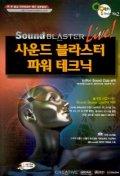 사운드 블라스터 파워 테크닉(CD-ROM 1장 포함)