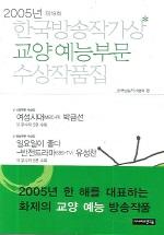 한국방송작가상 교양예능부문 수상작품집