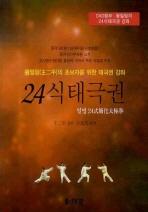 24식 태극권(DVD1장포함)