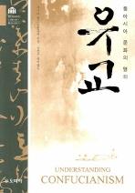 유교(종교도서관 2)(양장본 HardCover)