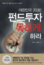 대한민국 2030 펀드투자 독하게 하라