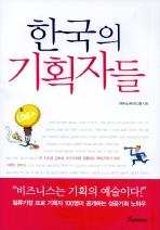 한국의 기획자들