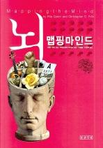 뇌 맵핑마인드 Mapping the Mind▼/말글빛냄[1-320001]