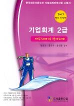 기업회계실무 2급(2007)