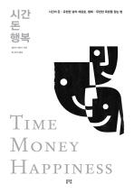 시간 돈 행복 (TIME MONEY HAPPINESS)