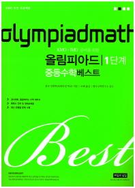 올림피아드 중등 수학 베스트 1단계(2017)(KMO IMO 준비를 위한)