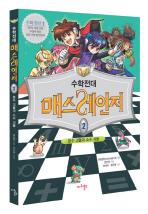 수학전대 매스레인저. 2(워크북1권포함)