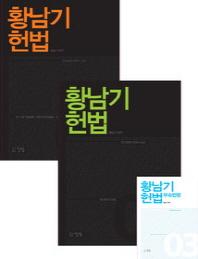 황남기 헌법 세트(전2권)