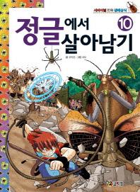 정글에서 살아남기. 10(서바이벌 만화 생태상식 10)