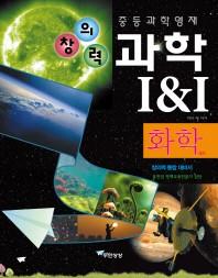화학(레드)(2013)(창의력과학 I&I)(중등과학영재)