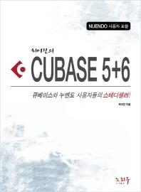 큐베이스 5+6(NUENDO 사용자 포함)(최이진의)(DVD1장포함)