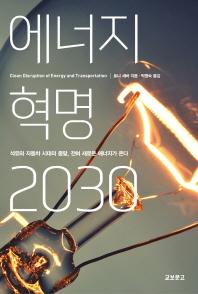 ������ ���� 2030