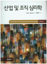 산업 및 조직 심리학(6판)