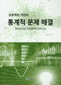 통계적 문제 해결(프로젝트 기반의)