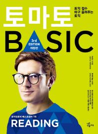토마토 BASIC READING(베이직 리딩)