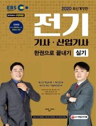 전기기사·산업기사 실기 한권으로 끝내기(2020)(EBS)(개정판 3판)
