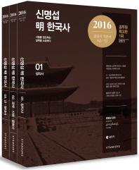 신명섭 명 한국사 세트(2016)