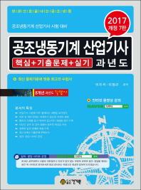 공조냉동기계 산업기사 과년도 핵심+기출문제+실기(2017)(개정판 7판)(8개년 과년도 길잡이)