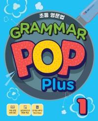 초등 기초영문법 Grammar POP Plus. 1