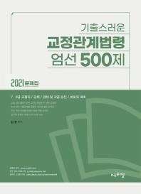 교정관계법령 엄선 500제(2021)(기출스러운)