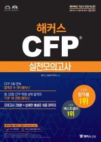 CFP 실전모의고사(2018)(해커스)