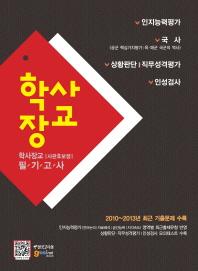 학사장교 사관후보생 필기고사(2014)