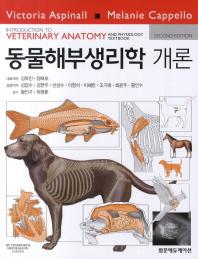 동물해부생리학 개론
