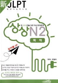 신 JLPT 일본어능력시험 N2: 독해