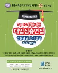 대입심층면접 인문계열 모의평가(2022)(Top 10 대학을 위한)(인문사회영역 5개계열 시리즈 1)