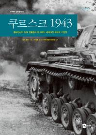 쿠르스크 1943(KODEF 안보총서 94)(양장본 HardCover)