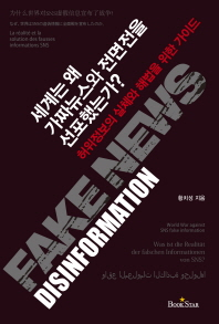 세계는 왜 가짜뉴스와 전면전을 선포했는가?