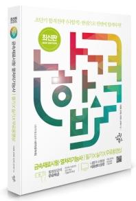 금속재료시험 열처리기능사 필기+실기+무료동영상(2019)(나합격)