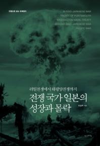 전쟁 국가 일본의 성장과 몰락(양장본 HardCover)