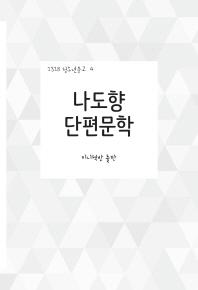 나도향 단편문학(1318 청소년문고 4)