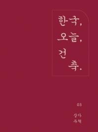 한국, 오늘, 건축. 3: 상가주택(양장본 HardCover)