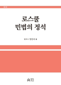 로스쿨 민법의 정석(2판)(양장본 HardCover)