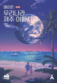 에이든 우리나라 제주 여행지도(2021-2022)(개정판)