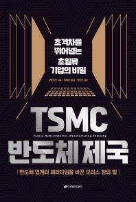 TSMC 반도체 제국