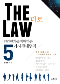 더 로(The Law)
