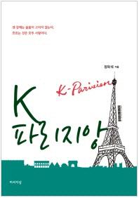 K-파리지앙(양장본 HardCover)