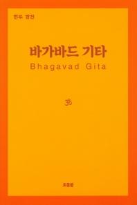 바가바드 기타(힌두 경전)