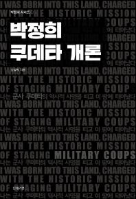 박정희 쿠데타 개론(박정희 시리즈 1)